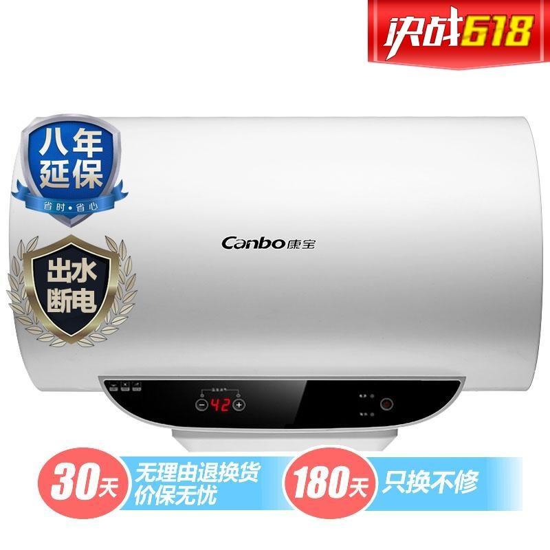康宝(canbo)cbd50-wadf8电热水器-国美在线